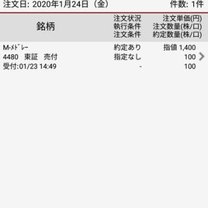 ★IPO★昨年のメドレー無事利確しました!