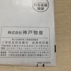 ★優待と不動産★到着優待とリフォームと寿司!