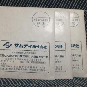 ★株主優待★到着していた優待&泡会続き!