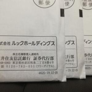 ★株主優待★まだ報告出来ていない到着優待と原油ETF!!!