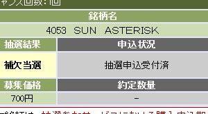 ★IPO★Sun Asteriskの結果??? & 泡会!