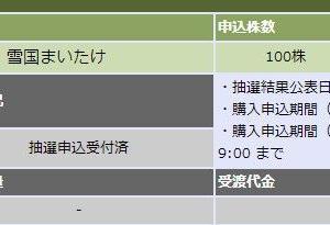 ★IPO★ まいたけ 当選しています?!