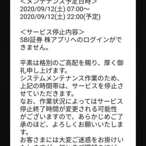 ★IPO★ 419ポイント投入 グラフィコの抽選結果!