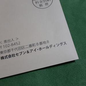 ★株主優待★セブン&アイ・HDから商品券頂いた&十日戎!