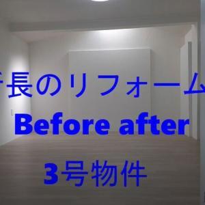 ★不動産投資★所長の3号物件完成! Before After!!