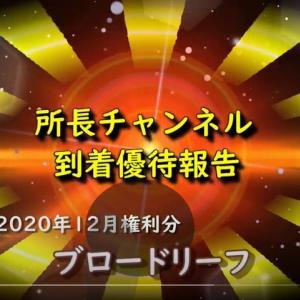 ★株主優待★ギフトカード 20,000円分頂きました!