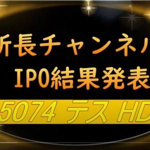 ★みんな大好きIPO★テスホールディングス 抽選結果!