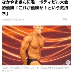★株主優待★自社製品 3,000円相当頂きました & パワー!!