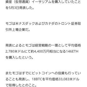 ★株主優待★優待券 12,000円分頂きました & Mogo !