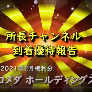 ★株主優待★電子マネー 4,000円分頂きました !