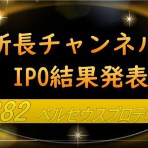 ★IPO★ 4882 ペルセウスプロテオミクス 抽選結果!