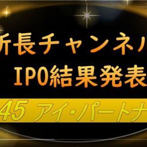 ★IPO★ 7345 アイ・パートナーズフィナンシャル 抽選結果!
