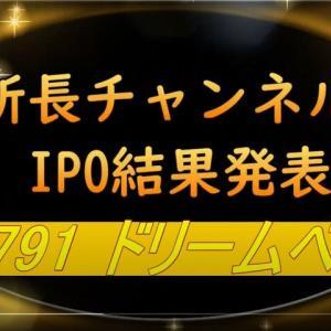 ★IPO★ 7791 ドリームベッド 抽選結果!