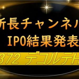 ★IPO★ 7372 デコルテ・ホールディングス 抽選結果!