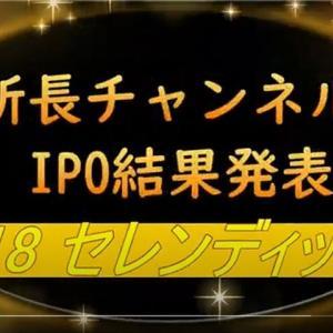 ★IPO★ 7318  セレンディップ・ホールディングス 抽選結果!