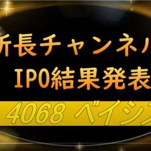 ★IPO★ 4068 ベイシス 抽選結果!