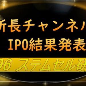 ★IPO★ 7096  ステムセル研究所 抽選結果!