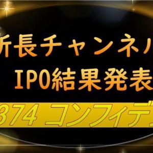 ★IPO★ 7374  コンフィデンス 抽選結果!