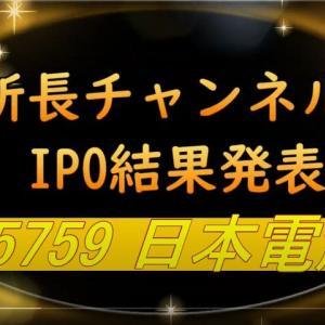 ★IPO★  5759 日本電解 抽選結果!