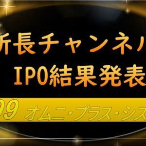 ★IPO★ 7699   オムニ・プラス・システム・リミテッド 抽選結果!