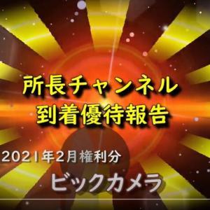 ★株主優待★優待券 8,000円分 頂きました!