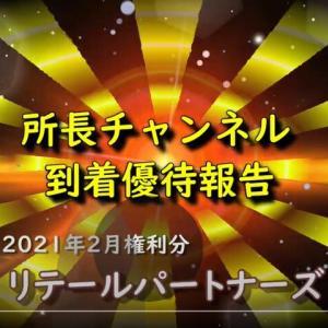 ★株主優待★ギフトカード 3,000円分 頂きました!