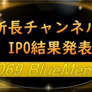 ★IPO★4069 BlueMeme 抽選結果!