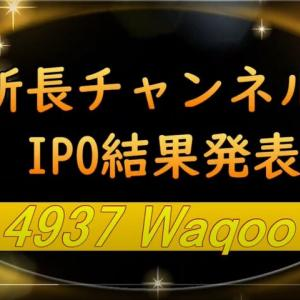 ★IPO★4937 Waqoo 抽選結果!