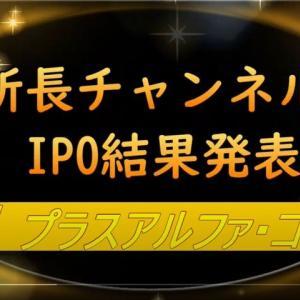 ★IPO★ 4071 プラスアルファ・コンサルティング 抽選結果!