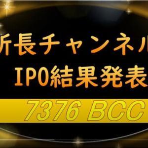 ★IPO★ 7376 BCC 抽選結果!
