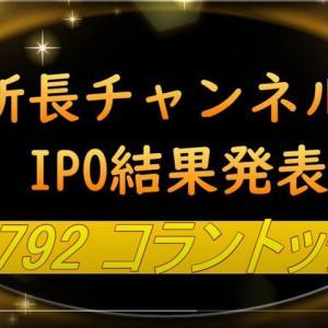 ★IPO★ 7792 コラントッテ 抽選結果!
