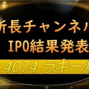 ★IPO★ 4074 ラキール 抽選結果!