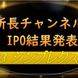 ★IPO★ 4373 シンプレクス・ホールディングス 抽選結果!