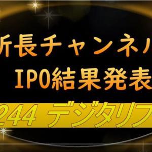 ★IPO★ 9244 デジタリフト 抽選結果!