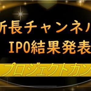 ★IPO★ 9246 プロジェクトカンパニー 抽選結果!&イト!!