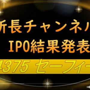 ★IPO★ 4375 セーフィー 抽選結果!