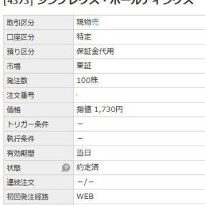 ★IPO★ 4375 アスタリスク 抽選結果&シンプレクスHDの売却結果!!