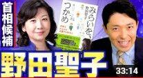 ★株主優待★ QUOカード 1,000円 頂きました& 野田聖子!