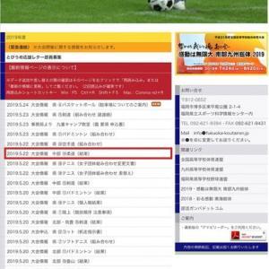 高校生の試合(2019年5月25日(土))