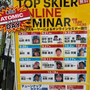 トップスキーヤー・セミナー