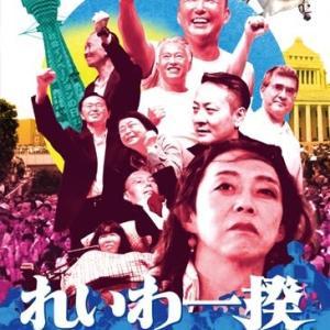 れいわ一揆 ~ 東京国際映画祭ヴァージョン(246min.)その1