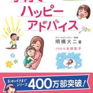 奈良で「子育てハッピーアドバイザー養成講座」。