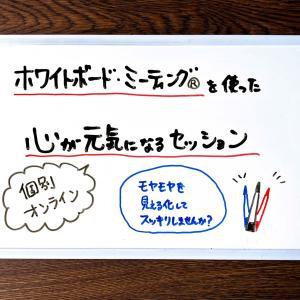 【ホワイトボード・ミーティング®を使った、心が元気になるセッション】ホワイトボードを使うわけ。