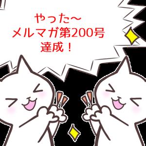 【祝】メルマガ第200号!