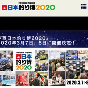 2020西日本釣博
