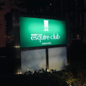 エスカイヤクラブ
