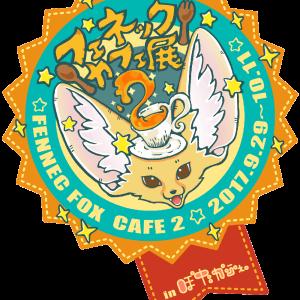 「フェネックカフェ展2」開催のお知らせ!in 高円寺ぽたかふぇ