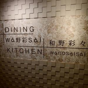 ホテルエリアワン広島ウイング内『和野彩々』で夕食を頂いた。峠下(たおした)牛の三種盛りはほぼレアで信じられないおいしさ!エビ重は想像と違ったけど大満足!!