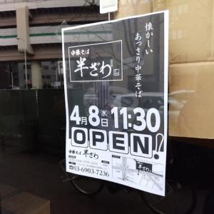  番外編 西巣鴨『すーぷ道 連』の退店跡に、居ぬきで『中華そば 半ざわ』というお店が4月8日に開店らしいです!