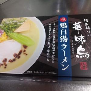 "|M1610|博多水炊き『華味鳥HANAMIDORI』の""鶏白湯ラーメン""を実食。ドロドロ鶏白湯スープ、パッツン細麺、焦がし玉ねぎ油、自家製トロゆで卵、全部うまっ!"